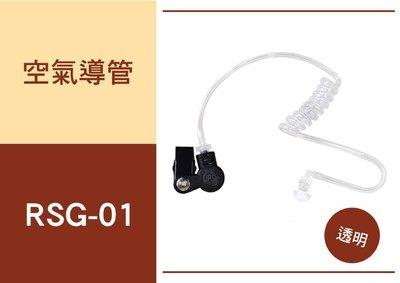 └南霸王┐RSG-01 透明導管/更換備品/HR-802G專用/HORA 導管系列專用