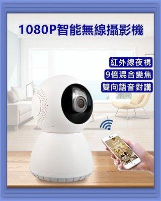 1080P 無線網路監控攝影機   居家安全 老人看護 小孩看護 寵物監看