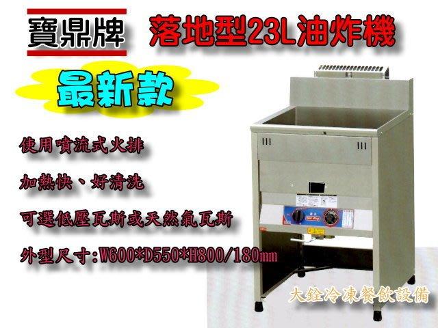 *大銓冷凍餐飲設備*【全新】23L落地型瓦斯油炸機 台北市免運費 /台灣製造