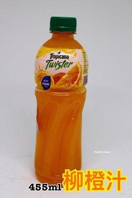 {泰菲印越}     柳橙汁 果汁 Tropicana Twister 越南進口