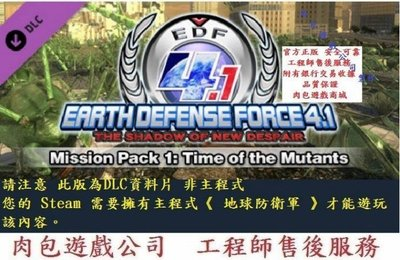 PC版 資料片 肉包遊戲 地球防衛軍 STEAM Mission Pack 1: Time of the Mutants