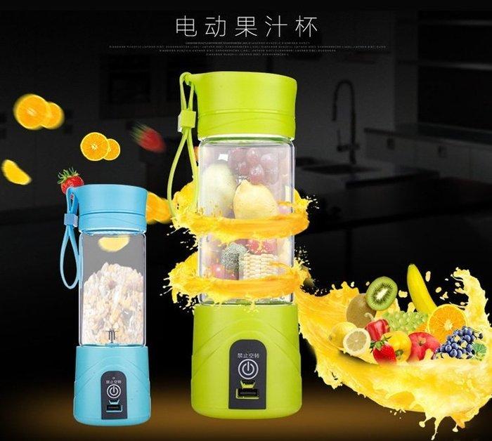 暖暖本舖&第四代最新款USB充電式 電動榨汁杯 果汁機 榨汁器 壓榨機 攪拌機 抓神奇寶貝必備品,還可當行動電源用
