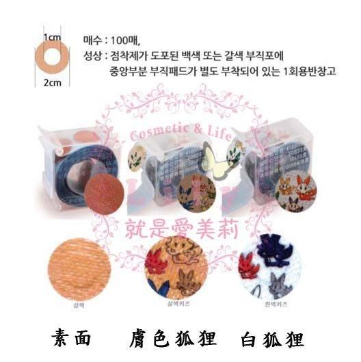 ~ ~韓國 Moa Lab Band 捲軸透氣貼布100枚  素面、膚色狐狸、白狐狸  簡
