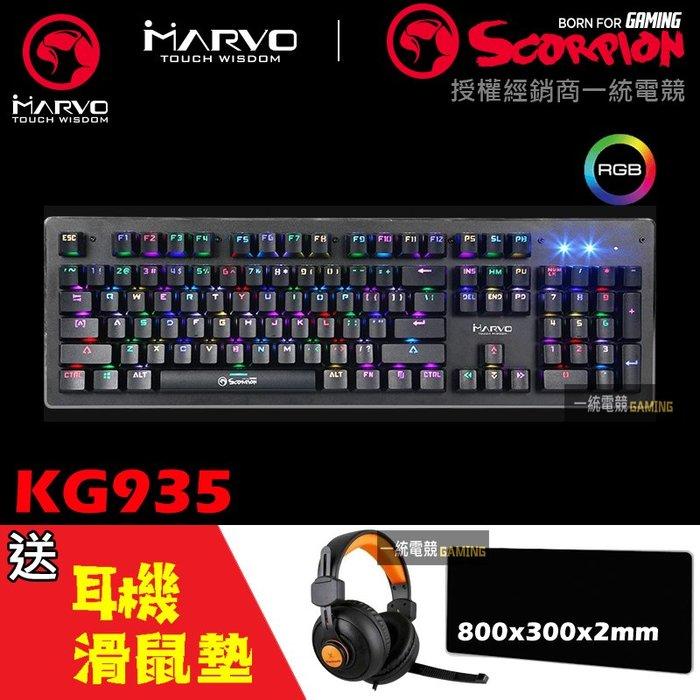 [限量送好禮]【一統電競】魔蠍 MARVO KG935 RGB 機械式鍵盤 全彩 拔插軸 原廠公司貨