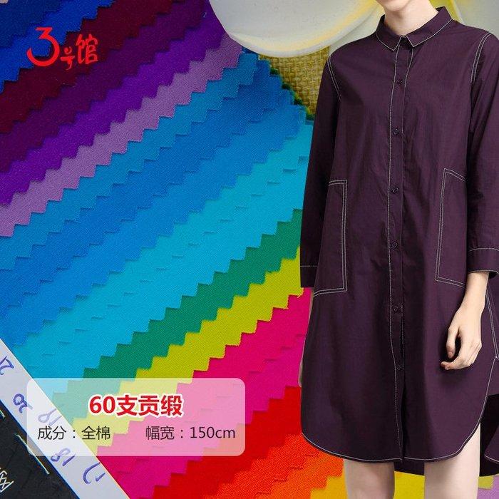 衣萊時尚-全棉貢緞襯衫連衣裙布料床單沙發布服裝棉布布料純棉床品面料diy(買多有優惠,請諮詢客服喔)