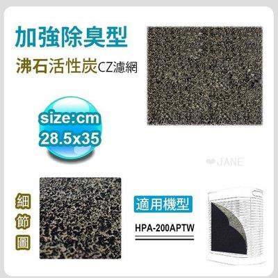 加強除臭型沸石活性炭CZ濾網 適用honeywell 空氣清靜機HPA-200APTW/HPA-202APTW