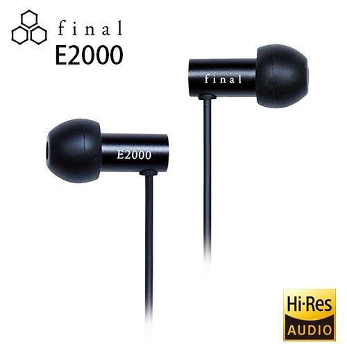 日本 Final Audio E2000 (贈硬殼收納盒+附原廠收納袋) 耳道式耳機  公司貨一年保固