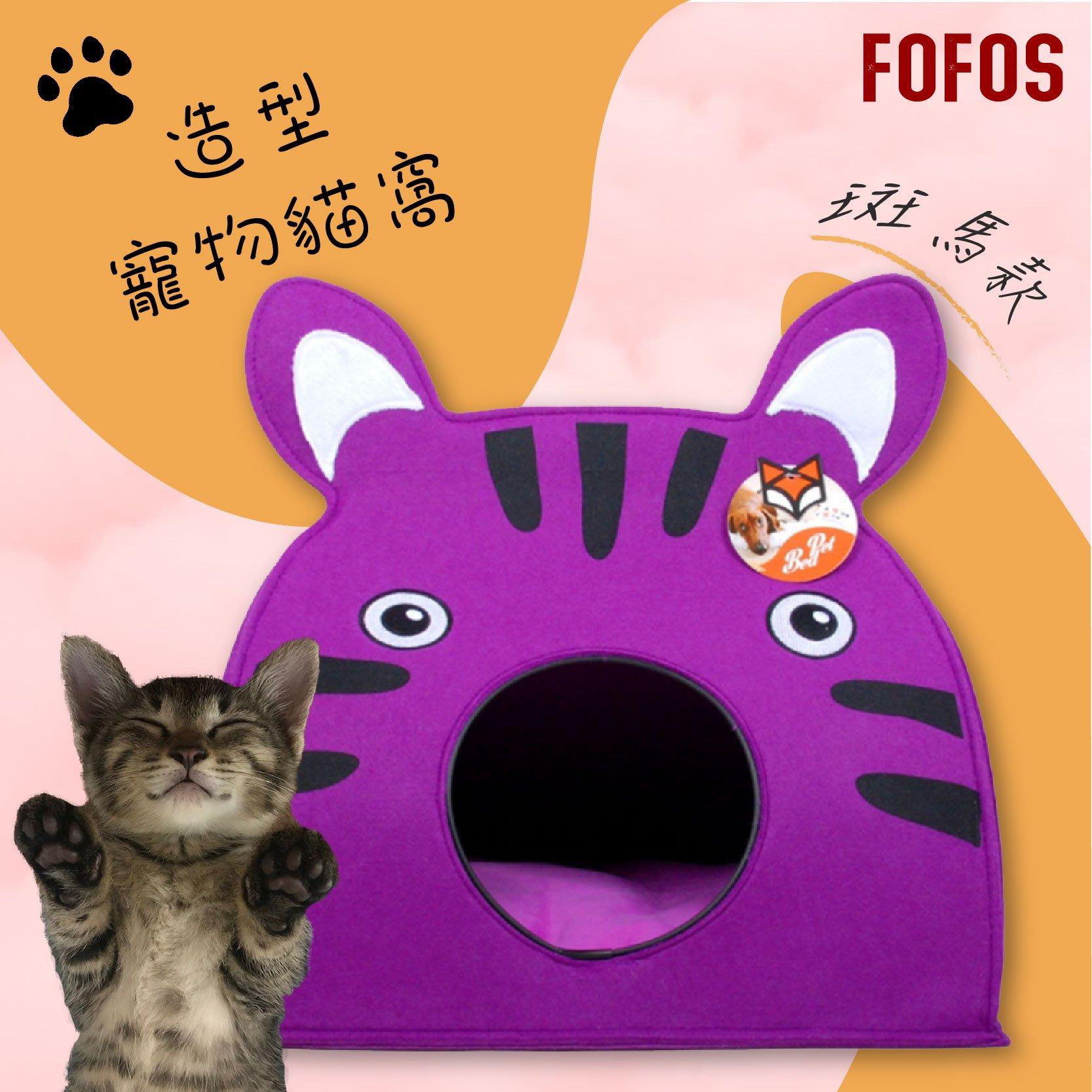 歡樂時光🐾 FOFOS 造型寵物貓窩-斑馬(紫) (貓咪狗狗/睡覺/床組/狗窩/貓窩/睡窩/睡床/睡墊/附軟墊)