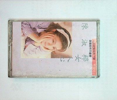 【198樂坊】陳淑樺-女人心(………)錄Y