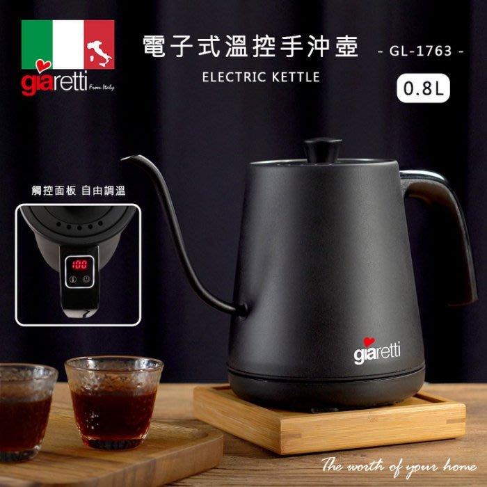 【咖啡逗】免運+送密封罐+60咖啡豆 吉爾瑞帝 Giaretti 電子式 溫控 電茶壺 咖啡 手沖壺 GL-1763