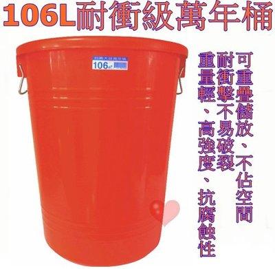 《用心生活館》台灣製造 106L 耐衝級萬年桶 尺寸55*69.5cm 桶子