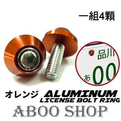 阿布汽車精品~鋁合金牌照框螺絲/圓型-橘色(牌照螺絲 車牌螺絲 重機 牌框)Focus Lexus Mitsubishi