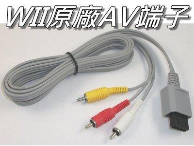 WII /WII U通用 原廠AV端子/原廠AV線 直購價250元 桃園《蝦米小鋪》