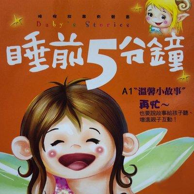 晚安故事有聲書:睡前5分鍾 A溫馨小故事+生肖小故事 2CD