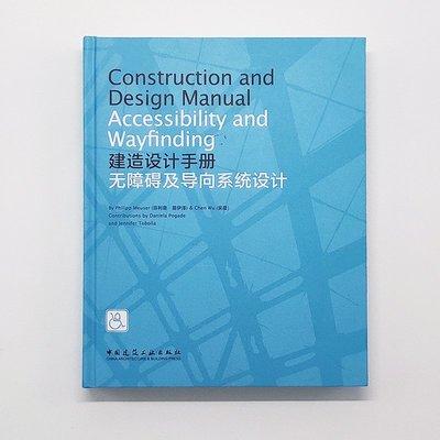 建造設計手冊:無障礙及導向系統設計 Accessibility and Wayfinding  導向指示設計圖書