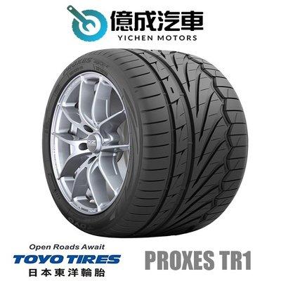 《大台北》億成汽車輪胎量販中心-東洋輪胎 205/55R17 PROXES TR1