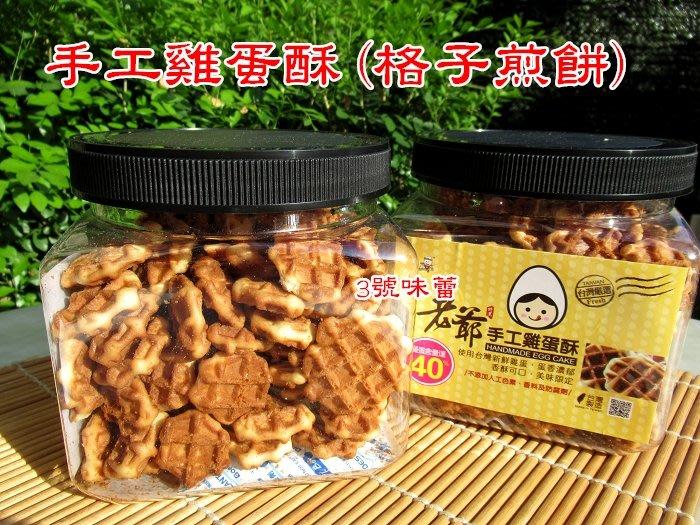 3號味蕾~【罐裝】老爺手工雞蛋酥260g1罐139元  .格子餅...瓦格餅