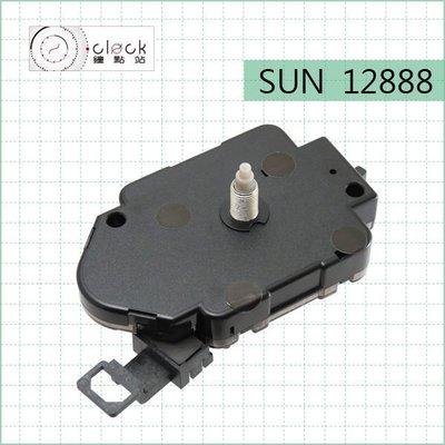 【鐘點站】太陽12888-S12 搖擺時鐘機芯(螺紋高12mm) 滴答聲 壓針/DIY掛鐘 附SONY電池 組裝說明書