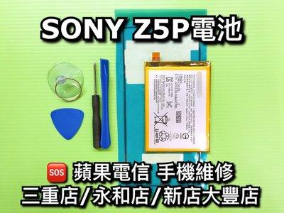 【現場維修】SONY Z5P 全新電池 Z5P電池 Z5P原廠電池 維修 換電池