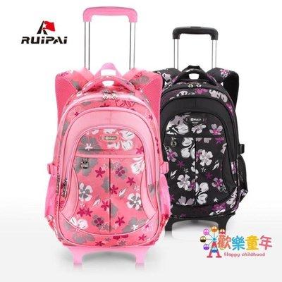 瑞牌兒童拉桿書包小學生3-5年級女生旅行包男生6-12歲拖拉帶輪子 XW