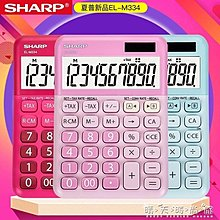 EL-M334臺式中型計算器 糖果色潮流時尚可愛商務辦公用計算機C0134