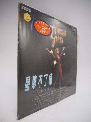 【月界二手書】星夢不了情電影LD:真實故事改編-上下2片合售(絕版)_Laser Disc_原價800〖雷射影碟〗CEZ