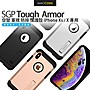 SGP Spigen Tough Armor Phone Xs /  X 5.8吋...