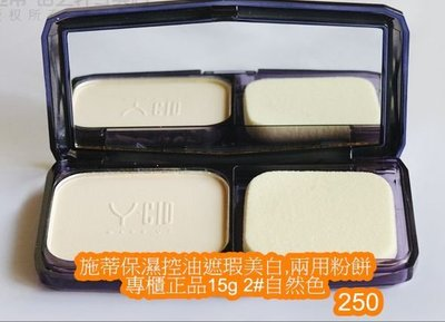 【美麗女人】 施蒂保濕控油遮瑕美白,兩用粉餅專櫃正品15g 2#自然色    現  250