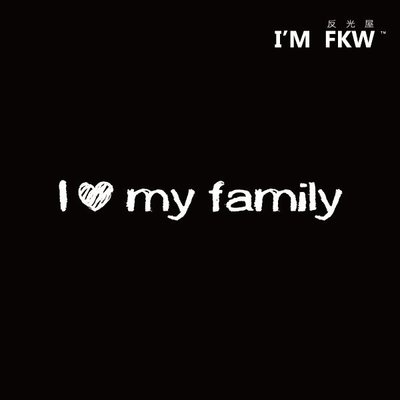 家庭文字反光貼紙 我愛我的家人 可愛文字貼 銀白色 三菱/馬自達/休旅車 另有超萌家庭成員貼紙 裝飾貼 IM反光屋