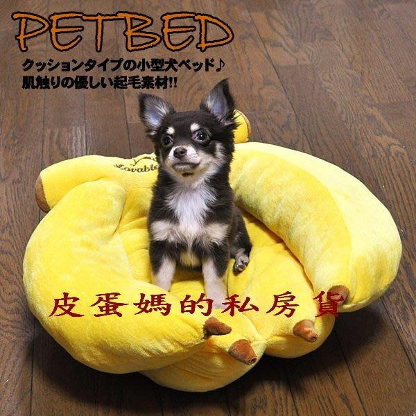 【香蕉床】《大尺寸》卡哇伊香蕉睡窩-香蕉床墊-貓屋/睡床/狗屋/睡床