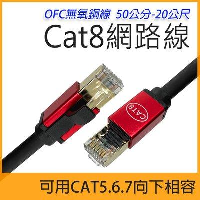 Cat8 網路線 50公分 cat5 cat6 cat7 可用 RJ45線 Cat.8 網路 CAT8網路線