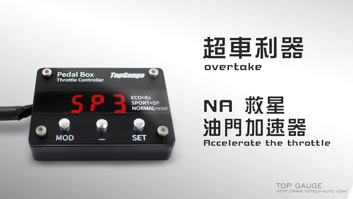 【精宇科技】crz fit civic cr-v accord luxgen skoda 免OBD2 油門加速器