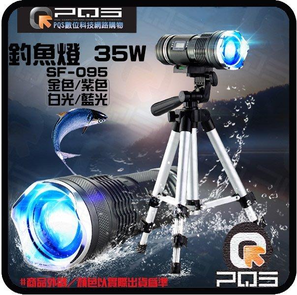 ☆台南PQS☆釣魚燈 手電筒 35W 餌燈 三角支架 防水袋 白光 藍光 數位顯示 三段光源 可調焦聚