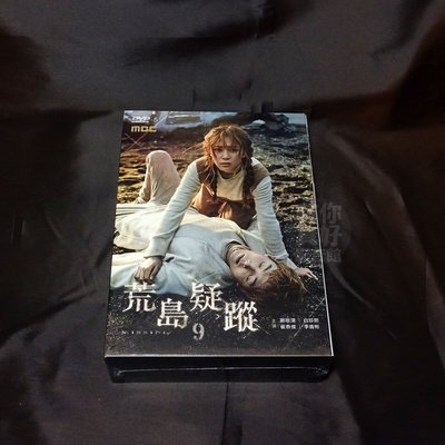 全新韓劇【Missing 9】(荒島疑蹤9) DVD (全16集) 鄭京浩 白珍熙 吳政世 崔泰俊 李善彬