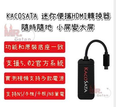 新款 KACOSATA NS專用 迷你便攜 HDMI DOCK TV 電視 SWITCH 視頻轉換器