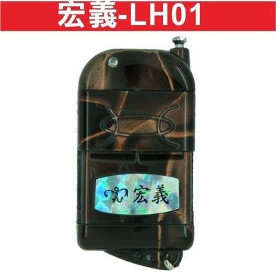 遙控器達人宏義-LH01 內貼LHO1發射器 快速捲門 電動門遙控器 各式遙控器維修 鐵捲門遙控器 拷貝