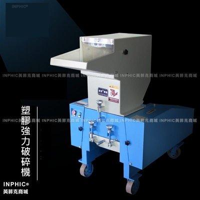 INPHIC-商用 營業 塑膠粉碎機 塑膠破碎機 小型碎料機打料機  物料打碎機_Y049A