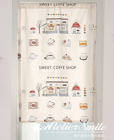 [ Atelier Smile ] 鄉村雜貨 小日子  棉麻製 甜蜜咖啡廳 門簾 掛簾 80*110cm (現+預)