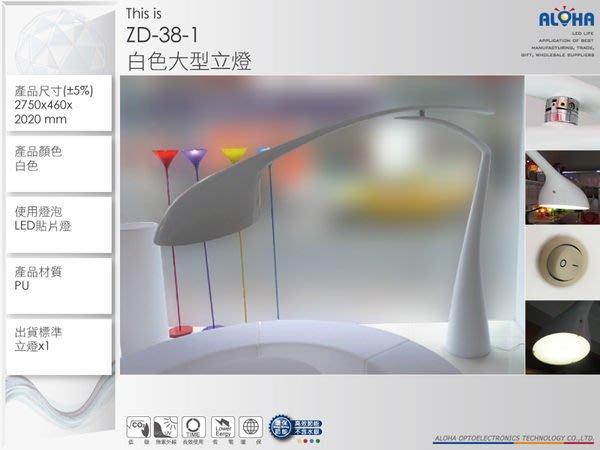 設計師燈款【ZD-38-1】白色大型立燈   庭院裝飾燈/造景燈/涼亭燈/書桌燈/室內裝潢