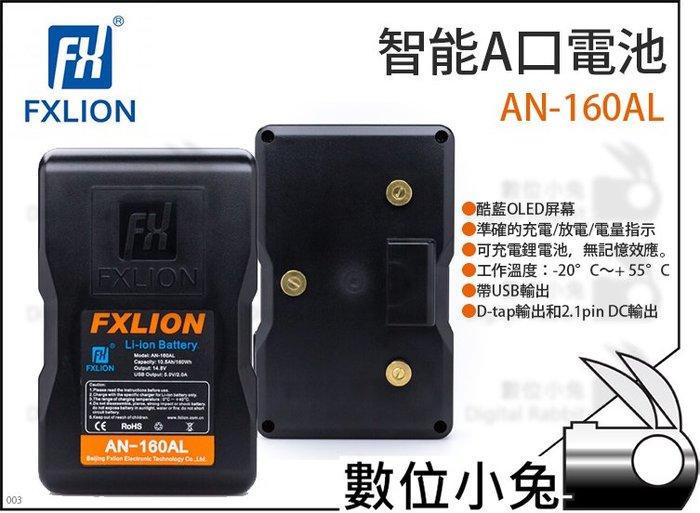 數位小兔【Fxlion 智能A口電池 AN-160AL】A口電池 V-Lock 充電器 A型口 V型電池 D-Tab