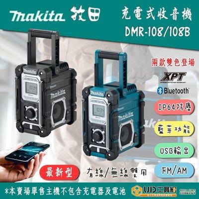 @UD工具網@免運 Makita 牧田 藍芽 無線 音響 收音機 喇叭 插電 充電 DMR108 DMR108B 單機版