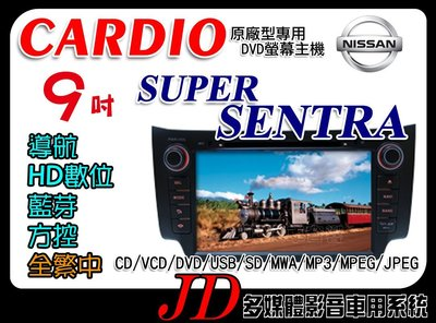 【JD 新北 桃園】CARDIO NISSAN SUPER SENTRA DVD/USB/HD數位/導航/藍芽。9吋主機