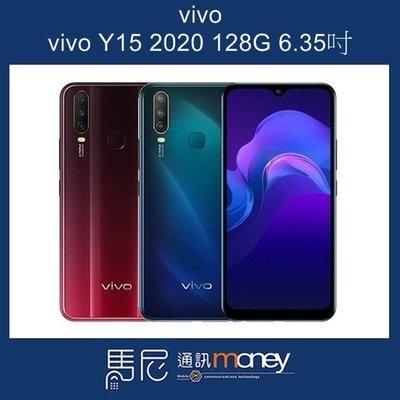 vivo Y15 2020/128GB/6.35吋/雙卡雙待/LCD 觸控螢幕/指紋辨識/八核心處理器【馬尼】台南 歸仁