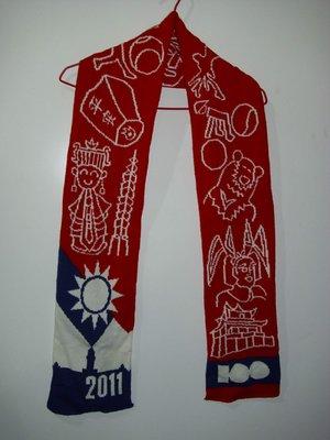 潮流圍巾 珍藏2011國旗 圍巾 建國100年 舒適保暖.有手感的  款