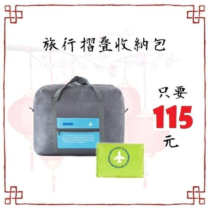 旅行包 收納 折疊  行李箱 旅遊 大容量 輕便 可調式   肩背包 手提包 購物大 桿掛 衣物整理