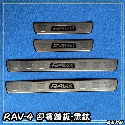 ☆車藝大師☆批發專賣 TOYOTA 19年 5代 RAV-4 四門 迎賓踏板 RAV4 踏板 門檻踏板 黑鈦 髮絲