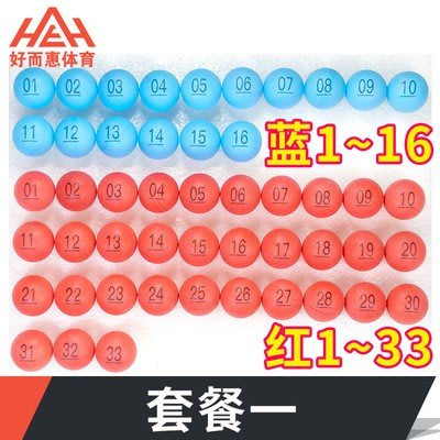 (恒一)?新品折扣?雙色抽獎乒乓球大樂透博彩球單位抽獎乒乓球數字號碼乒乓球