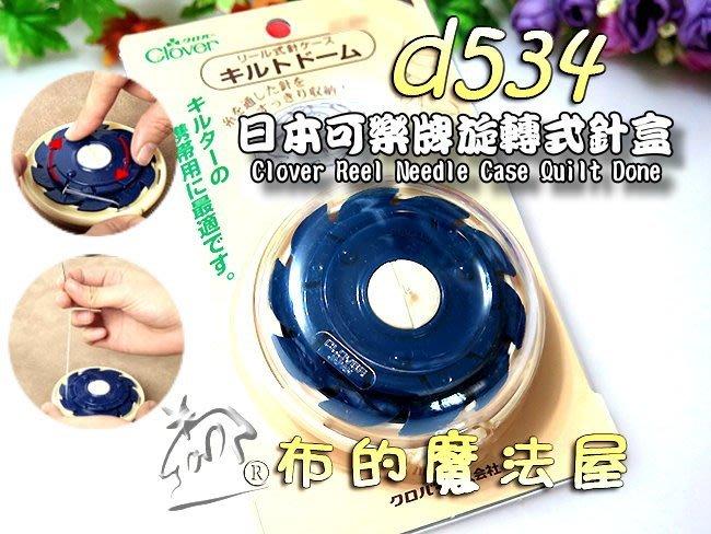 【布的魔法屋】d534-日本可樂牌藍色旋轉式針盒(可樂牌迴轉式針盒,縫針收納盒捲軸式針縫針盒Clover 57-694)