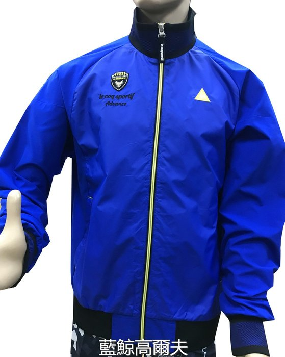 藍鯨高爾夫 Le coq sportif公雞男防風外套 #QGI61600-3904