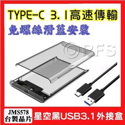 ◎洛克潮流館◎現貨 TYPE-C USB3.1 2.5吋 HDD 硬碟外接盒 SSD SATA3 傳輸速度快